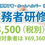 お年玉キャンペーン! 実務者研修が今だけ73,500円~で受講可能